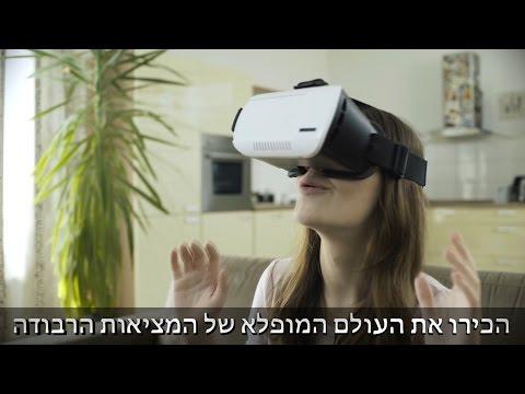"""סרטון המציג טכנולוגית מציאות מדומה ומציאות רבודה בשימוש עולם הנדל""""ן - Web3D"""