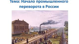 """Презентация к уроку истории: """"Начало промышленного переворота в России"""""""
