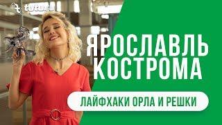 Ярославль/Кострома || #Лайфхаки от