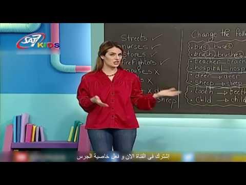 تعليم اللغة الانجليزية للاطفال (Plural Form) المستوى 3 الحلقة 19 | Education for Children
