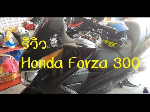 รีวิว Honda Forza 300 ของดีถูกมาก!! ของน้องบาสสุดหล่อ ใต้คลิปมีลิงค์แชแนลน้องบาสนะครับ