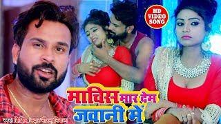 Jhijhiya Star Niraj Nirala (2019) का सबसे सुपरहिट VIDEO SONG - माचिस मार देम जवानी में - Hit SongNEW