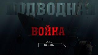 Подводная война. «Щ-216»