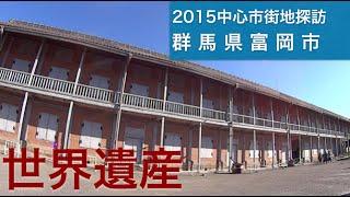 2015中心市街地探訪036・・群馬県富岡市 富岡製糸場