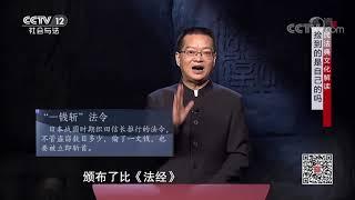《法律讲堂(文史版)》 20210104 民法典文化解读·捡到的是自己的吗| CCTV社会与法 - YouTube