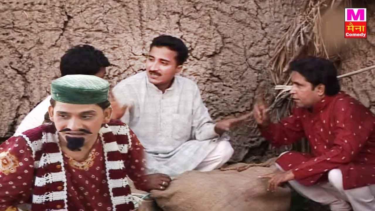 Download शेख चिल्ली हुआ किडनैप || Sushil Sharma  || Shekhchilli Comedy | Funny Maina Comedy