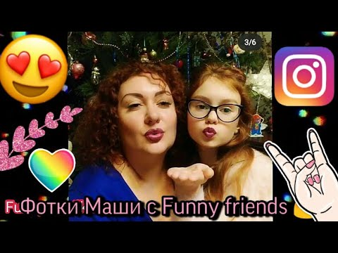 Фотки Маши(Златы) из Funny Friends 😍😍😍 часть 2