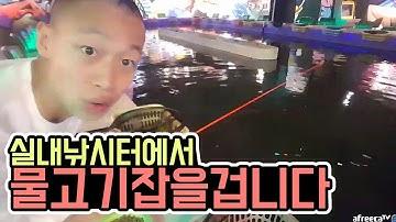 윽박:: 실내낚시터에서 물고기 잡을겁니다! 윽박이의 집념 (eugbak stubborn)