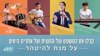 2020 שיר משיחי | 'קבלו את המשפט של המשיח של אחרית הימים על מנת להיטהר' (שיר בספרדית)