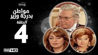 مسلسل مواطن بدرجة وزير - الحلقة الرابعة - بطولة حسين فهمي |Mwaten B Darget Wazeer Series - Ep 4