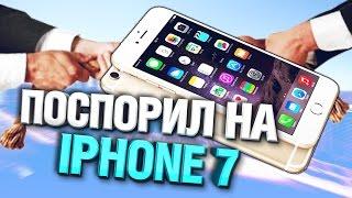 ПОСПОРИЛ С ТАГСОМ НА НОВЫЙ IPHONE 7 - ЖЕСТЬ!