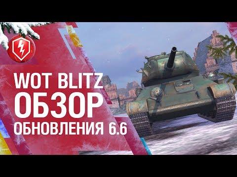 WoT Blitz. Обзор Обновления 6.6!