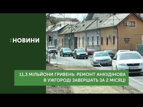 11,3 мільйони гривень: ремонт Анкудінова в Ужгороді завершать за 2 місяці