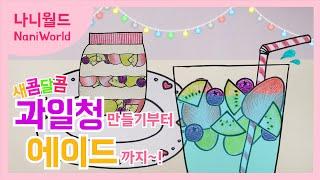 새콤달콤 과일청 에이드 만들기! 스톱모션으로 즐겨요~!
