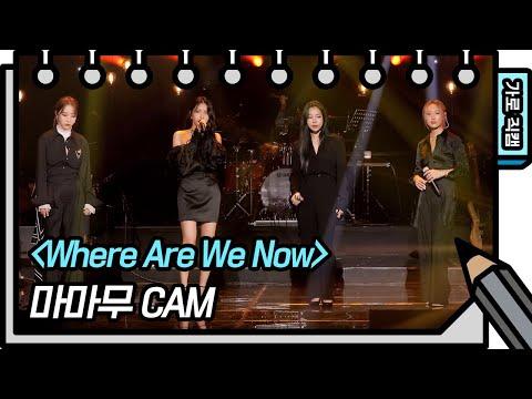 [가로 직캠] 마마무 - Where Are We Now  (MAMAMOO - FAN CAM) [유희열의 스케치북/You Heeyeol's Sketchbook]   KBS 방송