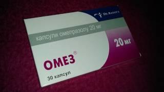 Омез капсулы омепразолу(, 2017-01-08T13:59:19.000Z)