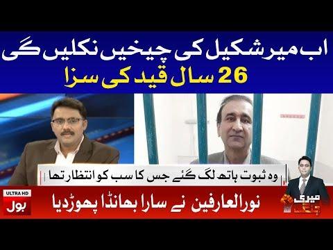 Noor ul Arfeen Slams Mir Shakeel Ur Rehman, 26 Years Prison