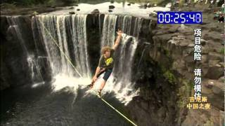 Guinness World Record - Slackline Surfing - Andy Lewis - China - famous waterfall