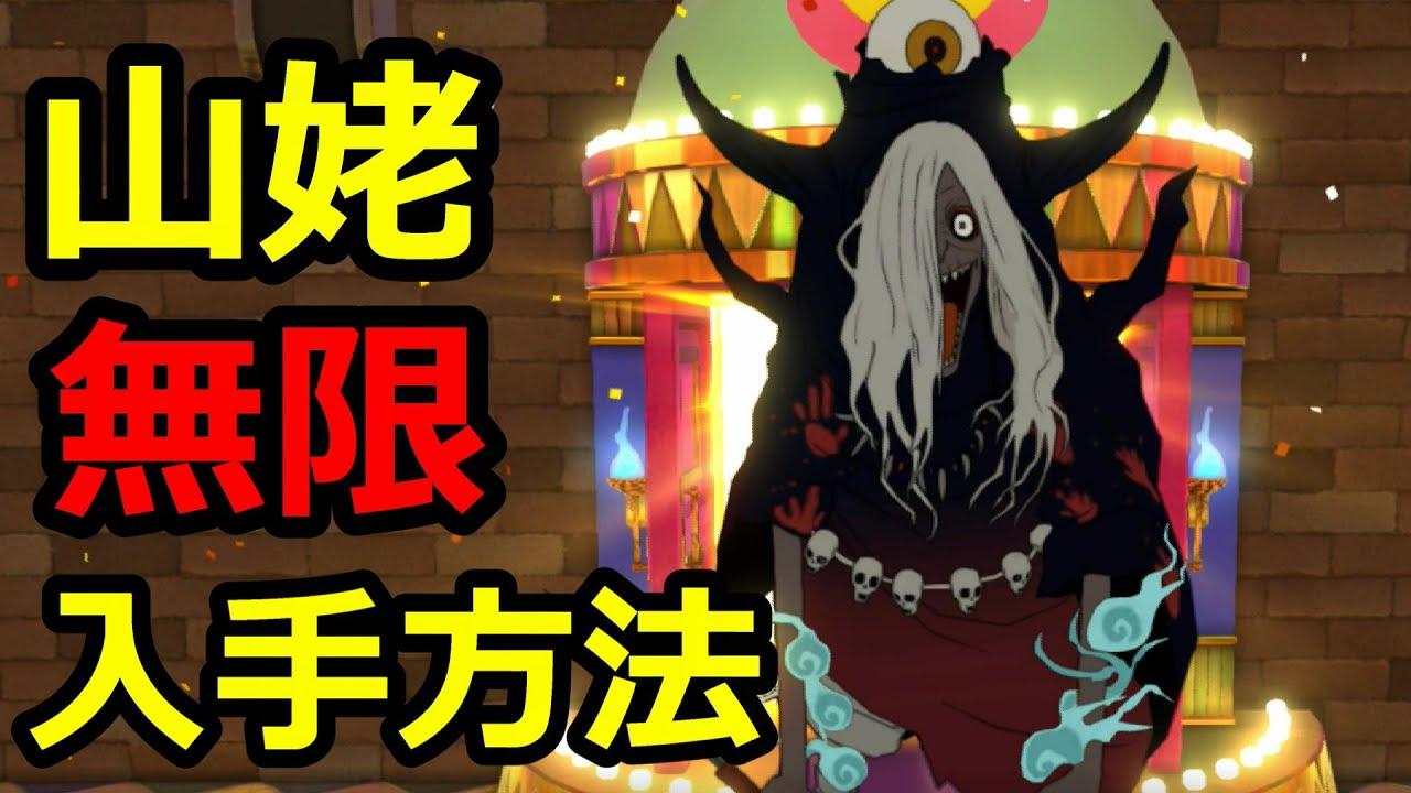 妖怪 ウォッチ 4 山姥