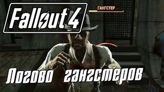 Fallout 4 Прохождение 13 Логово гангстеров