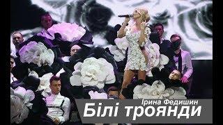 Ірина Федишин - Білі троянди