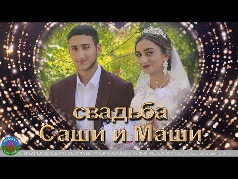 Свадьба Саши и Маши (г. Аткарск) 28 июля 2019