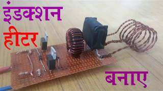 Homemade induction heater