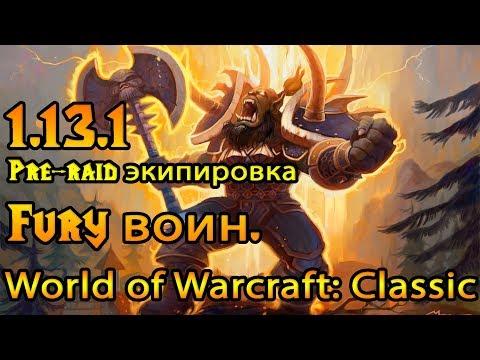 Fury Воин. Pre-raid экипировка World of Warcraft: Classic 1.13.1