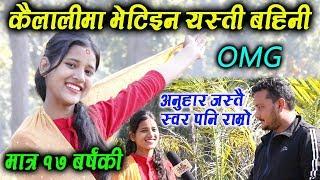१७ बर्षकी कति राम्री बहिनी ॥ आहाँ अनुहार जस्तै स्वर पनि कत्ति राम्रो Jenisha Bohora Kailali