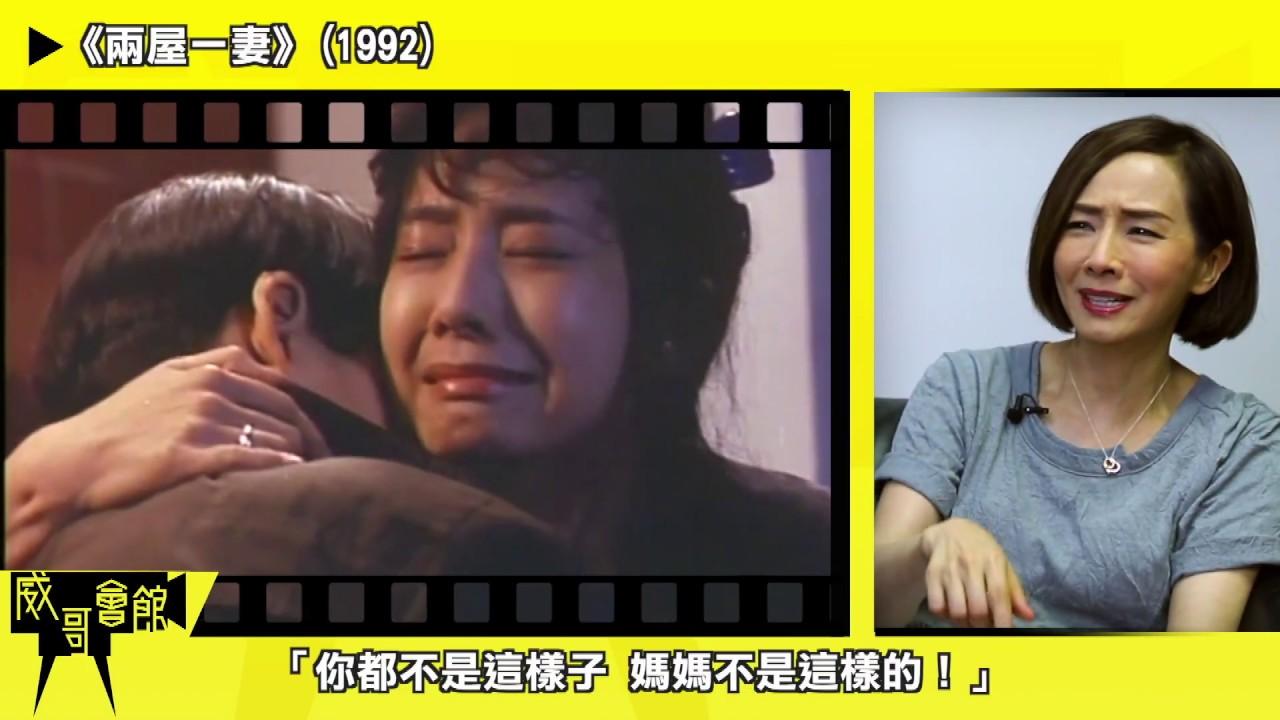 【威哥會館】第50回:「無雙影后」毛舜筠專訪(第一集) - YouTube