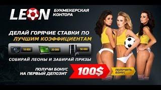 Букмекерская контора 'LEON'  Заработай на спорте!(БК Леон это: http://vk.cc/4RjkWr БОНУС-КОД: BKL1 Ставки от 5 рублей до 10000$, LIVE-ставки, пополнение и выплата в WebMoney,Банков..., 2015-02-08T08:16:53.000Z)