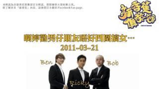 新香蕉俱樂部 - 啊婷勸男仔朋友唔好四圍搞女 20110321 畀人啅硬