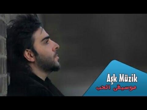 Ismail YK - Sen Olacaktin    إسماعيل يك    أغاني تركية مترجمة للعربية