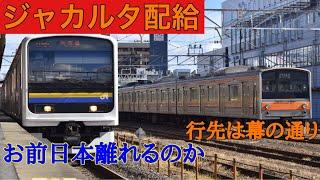 【配給】武蔵野線205系M6編成のジャカルタ配給