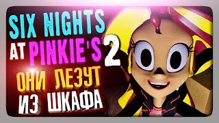 Скачать ОНИ ЛЕЗУТ ИЗ ШКАФА Six Nights At Pinkie S 2 FNaF Прохождение