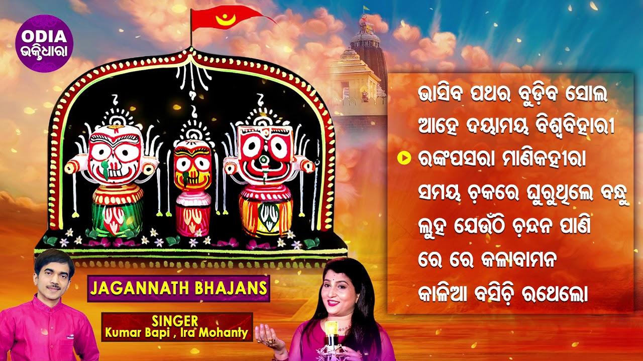 BHASIBA PATHARA BUDIBA SOLA & Other Hit Jagannath Bhajans of KUMAR BAPI & IRA MOHANTY | Jukebox