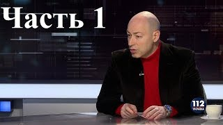 """Дмитрий Гордон на """"112 канале"""". 25.01.2018. 1/2"""