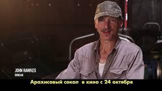 Арахисовый сокол. Видео про съемки  (Драма, комедия/ США/ 16+/ в кино с 24я 2019)