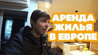 видео Снять квартиру на сутки в Каневе, квартиры посуточно Канева