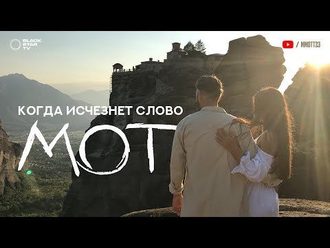Мот — Когда исчезнет слово