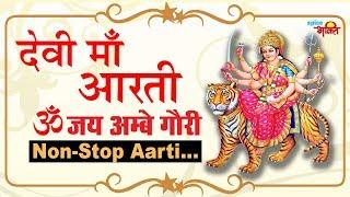 जय अम्बे गौरी : नॉन स्टॉप देवी माँ की आरती : माता की आरती की आरती : जय माता की