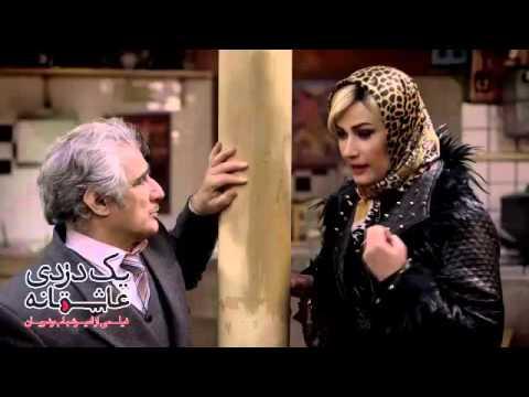 یک دزدی عاشقانه-عاشقانه اول-Yek Dozdie Asheghane