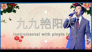 九九艳阳天 Jiu Jiu Yan Yang Tian/Instrumental With Pinyin Lyrics