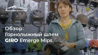 Обзор горнолыжного шлема Giro Emerge Mips