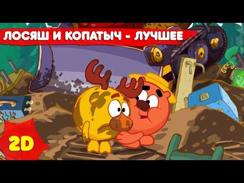 Смешарики 2D | Лосяш и Копатыч - лучшее! Сборник - Мультфильмы для детей