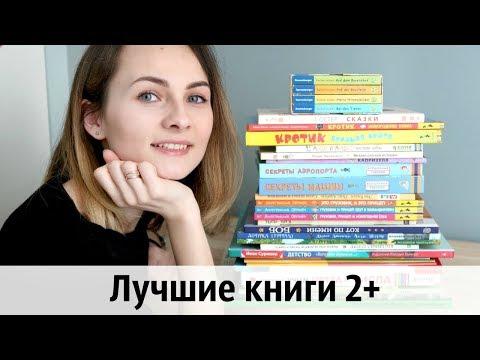 ЛУЧШИЕ детские КНИГИ 2+