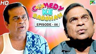 Comedy Ke Badshah – Brahmanandam – Episode 06 | Surya Ki Gang, Mahaabali, Dayaalu
