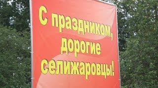 «Волжский пекарь» на Дне Селижаровского района