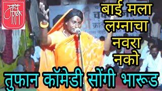 तुफान कॉमेडी सोंगी भारूड, बापू पुट्टे, songi bharud,fun, comedy bharud,gan gavlan,rajesaheb kadam,