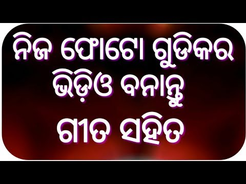 Photo To Video Maker || Image To Video Movie Maker || By Ad Tech Odia ✔